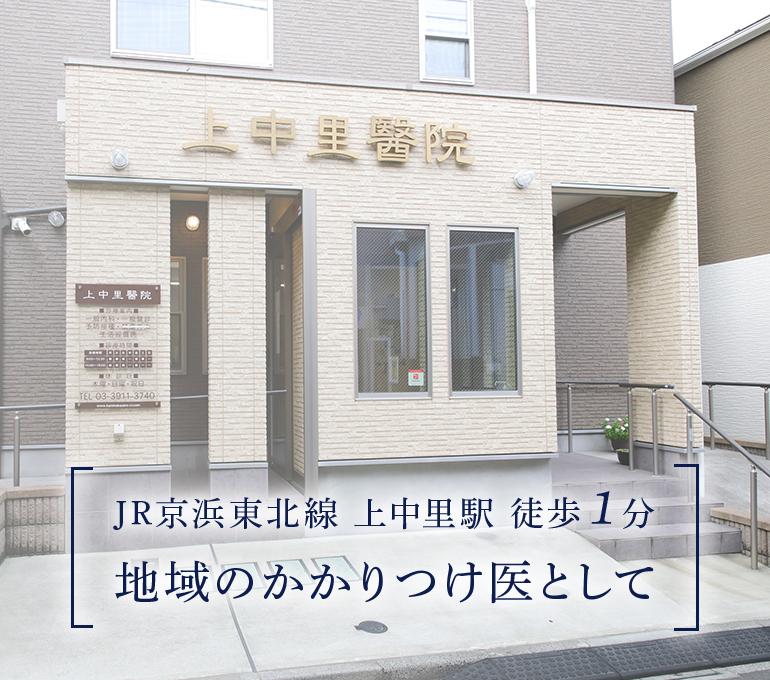 JR京浜東北線 上中里駅 徒歩1分 地域のかかりつけ医として