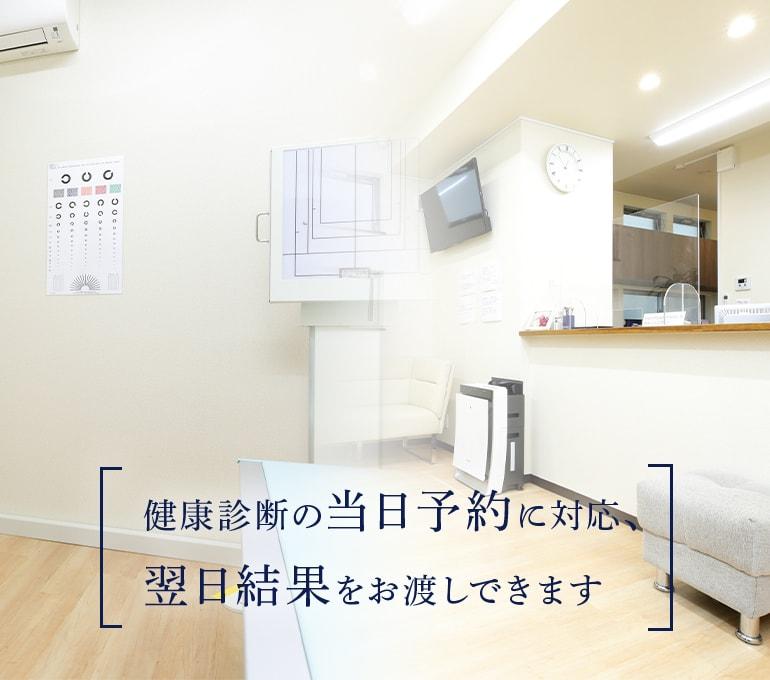 健康診断の当日予約に対応、翌日結果をお渡しできます